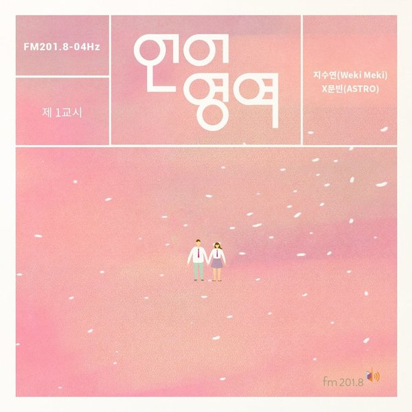 Download Ji Suyeon (Weki Meki), MoonBin (ASTRO) - 언어 영역 (Language Area) Mp3