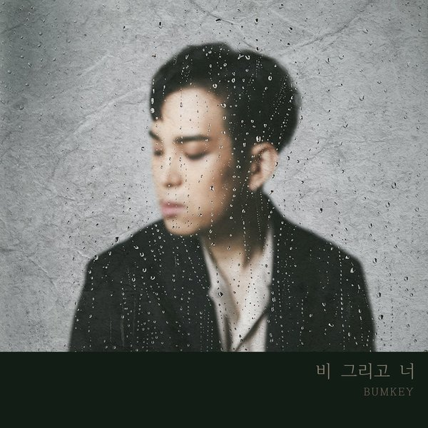 Download BUMKEY - 비 그리고 너 (Rain And You) Mp3