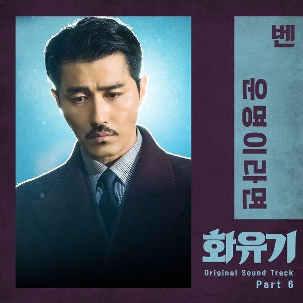 Download Ben - If We Were Destined (OST Hwayugi Part.6) Mp3