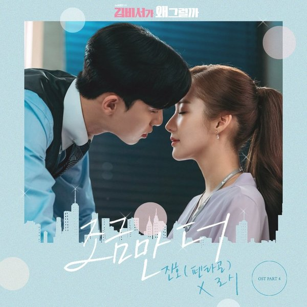Download Jinho (PENTAGON), Rothy - 조금만 더 (OST What's Wrong With Secretary) Mp3