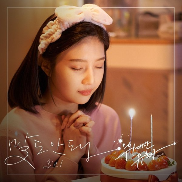 Download JOY (Red Velvet) - 말도 안돼 (OST The Great Seducer Part.2) Mp3