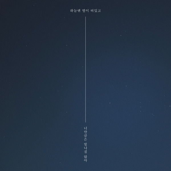Lee Minhyuk - My Star