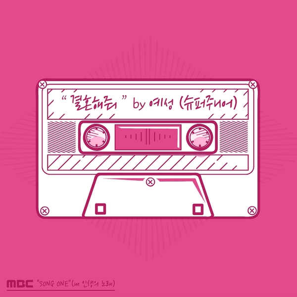 Download YESUNG - 결혼해줘 (Marry Me) Mp3