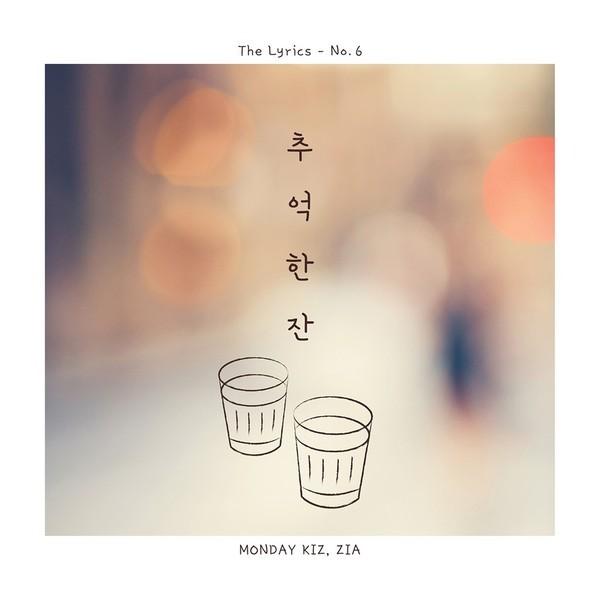 Download Monday Kiz, ZIA - 추억 한 잔 (Feat. Hareem) Mp3