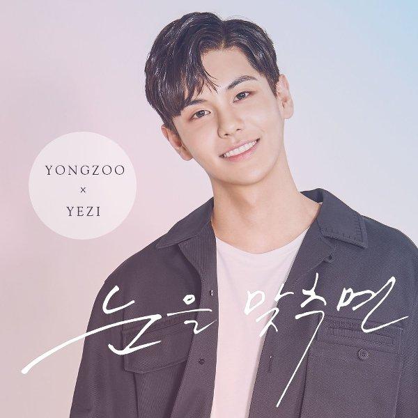 Download YONGZOO, YEZI - 눈을 맞추면 (In Your Eyes) Mp3