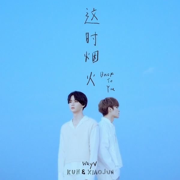 [Single] WayV-KUN&XIAOJUN – Back To You (MP3)