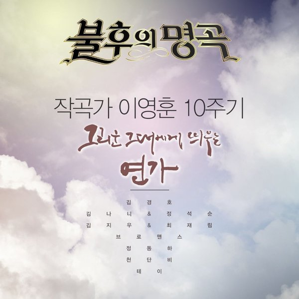 Download VROMANCE - 붉은 노을 (Sunset Glow) Mp3