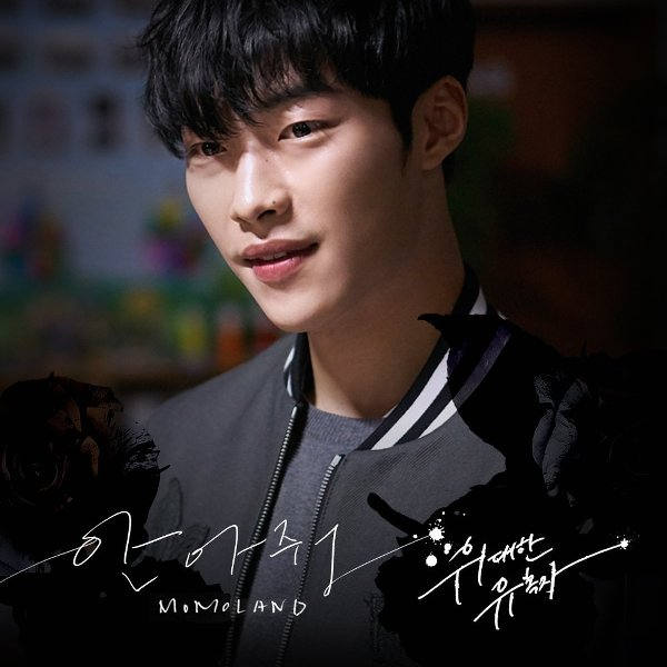 Download MOMOLAND - Hug Me (OST The Great Seducer Part.1) Mp3