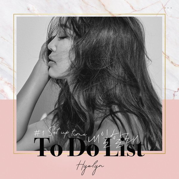 Download HYOLYN - 내일할래 (To Do List) Mp3