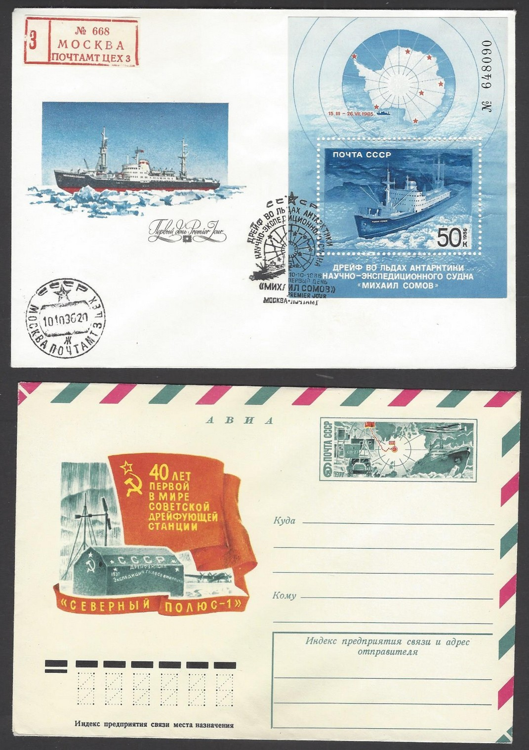 USSR Russia Ships / Ice Breakers themed covers (36) | eBay