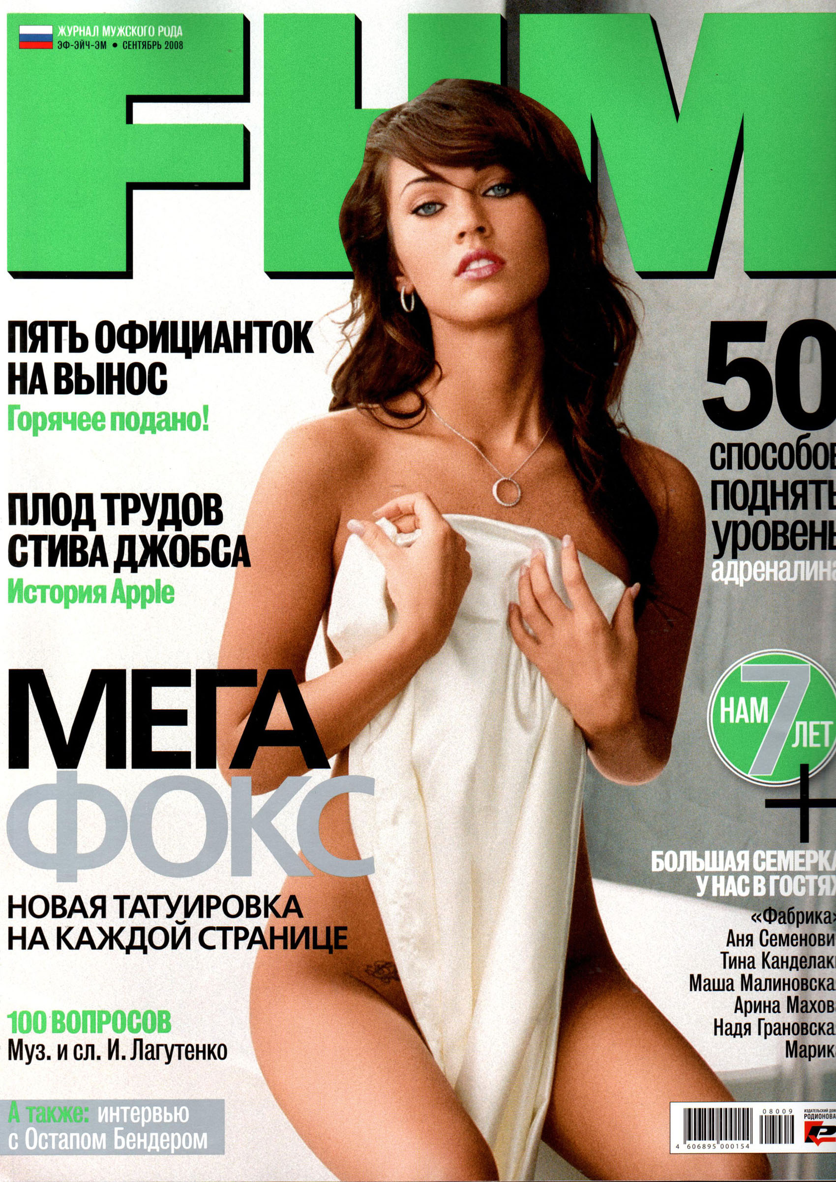 Megan Fox FHM Russia - Sexy Actress Pictures | Hot Actress Pictures - ActressSnaps.com