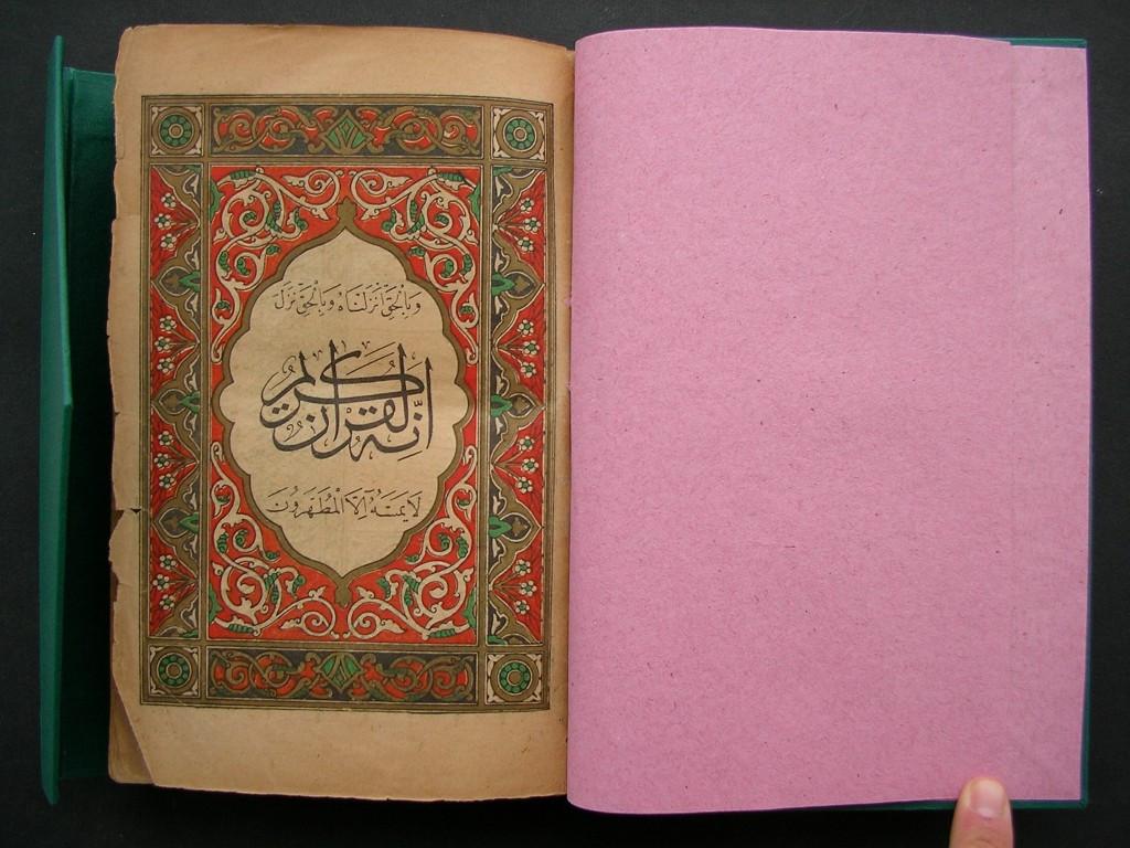 OTTOMAN TURKISH ARABIC ISLAMIC OLD PRINTED HAFIZ UTHMAN