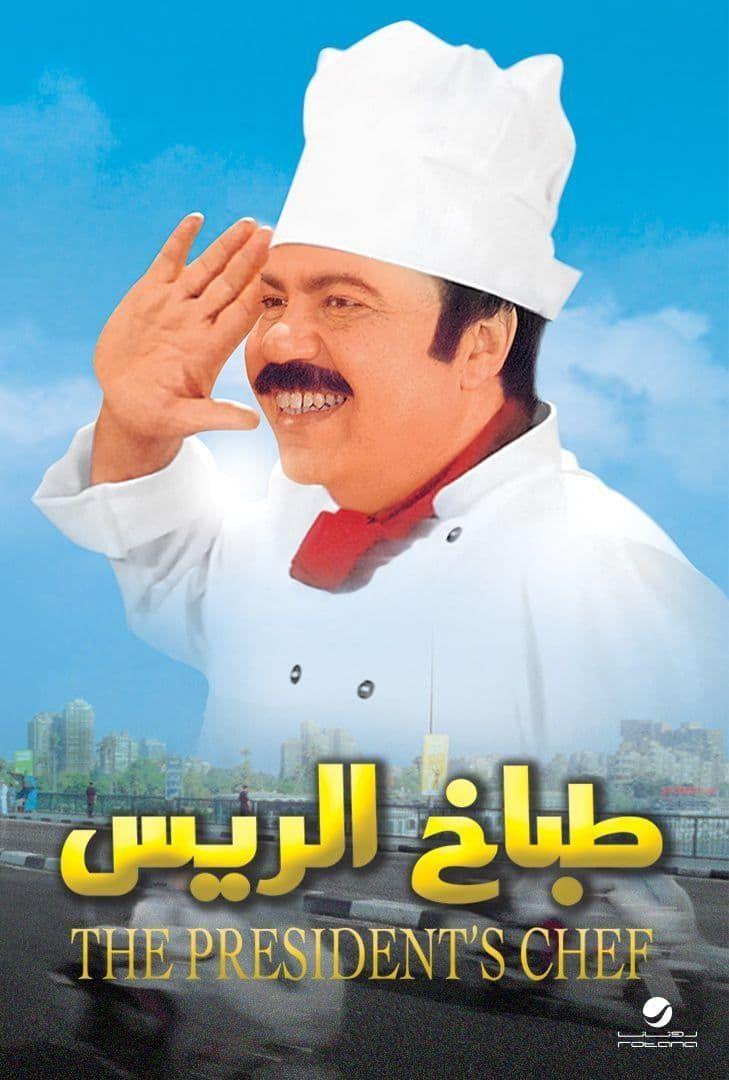 طباخ الريس