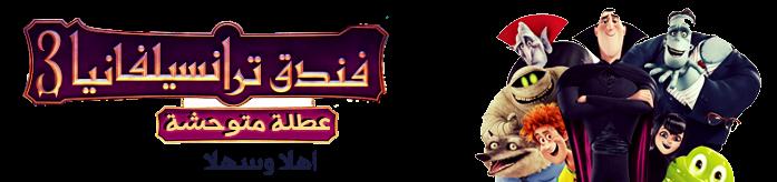مدبلج للعربية [Hotel Transylvania 3 2018 [1080p.WEB-DL.x264.DD5.1][alrmothe تحميل تورنت 1 arabp2p.com